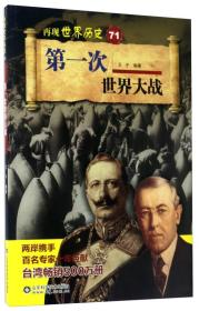 再现世界历史71·第一次世界大战