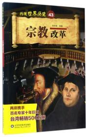 再现世界历史43·宗教改革