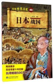 再现世界历史40·日本战国