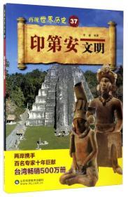 再现世界历史37·印第安文明
