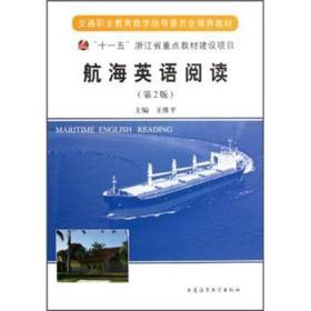【二手包邮】航海英语阅读第2版 王维平 大连海事大学出版社
