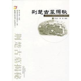荆楚古墓揭秘.荆楚文化丛书(胜迹系列)9787543069862