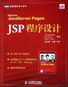 JSP程序设计:Beginning JavaServer Pages