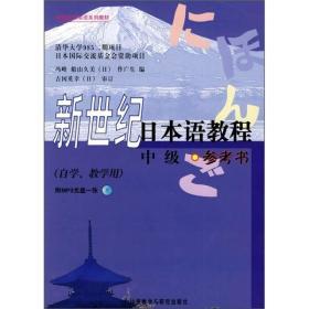 新世纪日本语教程(中级)(参考书)