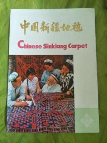 中国新疆地毯  七十年代广告宣传画册
