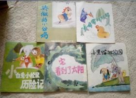 聪明的小宝宝丛书,第四辑(小黑猫逛公园,小扁嘴找妈妈,它看到了太阳,骄傲的小公鸡.小白兔小松鼠历险记5本全)