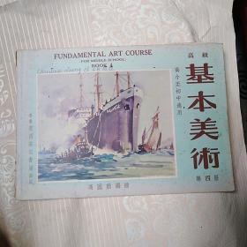 高小初中适用:高级 基本美术  第四册