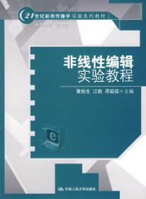 非线性编辑实验教程(21世纪新闻传播学实验系列教材) 97873
