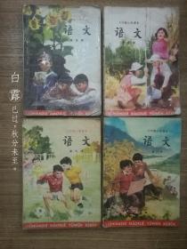 六年制小学课本:语文