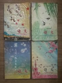 六年制小学课本:语文(第九、十册)共2本合售