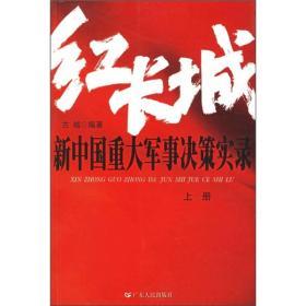 红长城:新中国重大军事决策实录(上下册)