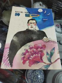 倪匡科幻小说集 38 神仙  竖版繁体