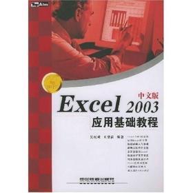 Excel2003中文版应用基础教程