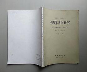 中国第四纪研究(第八卷 第一期)