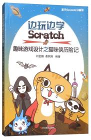 边玩边学Scratch.趣味游戏设计之猫咪侠历险记【塑封】