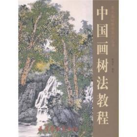 美术基础教学系列丛书:中国画树法教程