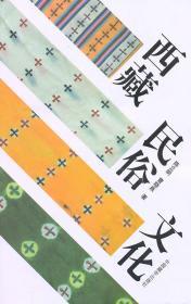 西藏民俗文化 9787802532502 陈立明,曹晓燕  中国藏学出版
