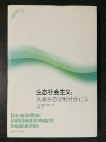 生态社会主义:从深生态学到社会正义