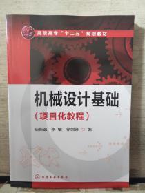 机械设计基础(项目化教程)2018.7重印