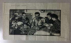 文革题材老版画:认真学习马列和毛主席著作