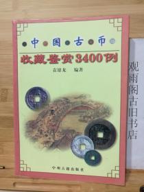 (正版)中国古币收藏鉴赏3400例