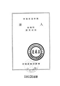 人谱-1941年版-(复印本)-国学基本丛书
