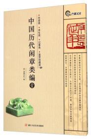 中国历代闲章类编(1):吉语类·肖生类·记事类·鉴赏收藏类