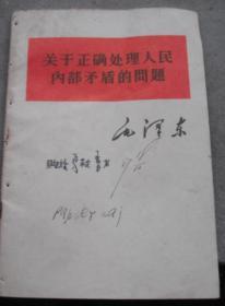关于正确处理人民内*矛盾的问题【1957年人民1版1印50万册】