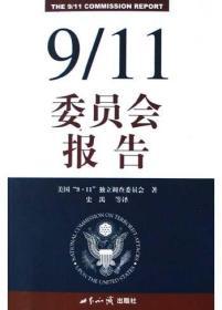 9/11委员会报告