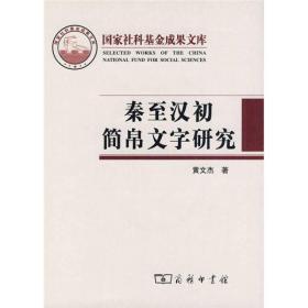 秦至汉初简帛文字研究