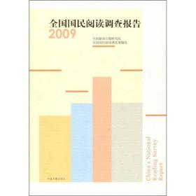 2009全国国民阅读调查报告