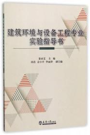 建筑环境与设备工程专业实验指导书