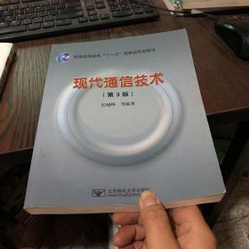 现代通信技术(第3版)