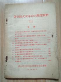 硚口区文化革命大跃进资料(1) 应该创刊号