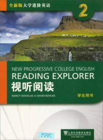 全新版大学进阶英语 视听阅读 2 学生用书 附光盘 大学英语专项训练 第二册