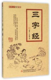 跟着名师学国学--三字经(注音)