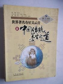 世界著名寿星吴云青谈中国传统养生之道 [架----5]