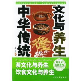 中华传统文化与养生(1)