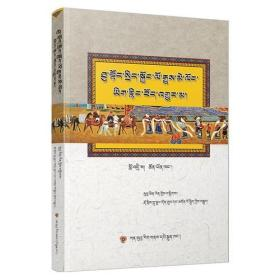 通鉴吐蕃史料古汉藏译