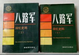 中国人民解放军历史资料丛书 八路军回忆史料 1.2