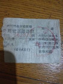 50年代邮电部北京电信局公用电话通话证1枚 见图