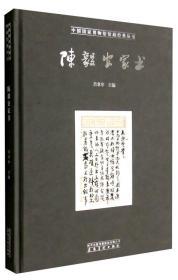 中国国家博物馆馆藏经典丛书:陈毅安家书