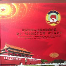 庆祝中国人民政治协商会议第十一届全国委员会第一次会议召开纪念邮册