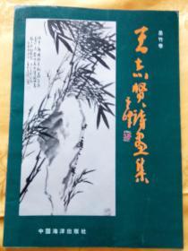 王志贤诗画集(墨竹卷)