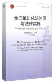 全面推进依法治国与法律实施 第四届中国法律实施论坛论文集