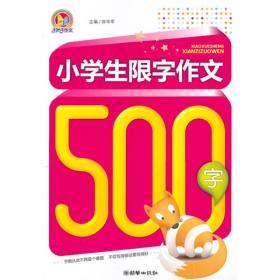 小学生限字作文500字(手把手)