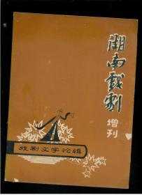 湖南戏剧增刊第十期:戏剧文学论辑(16开)