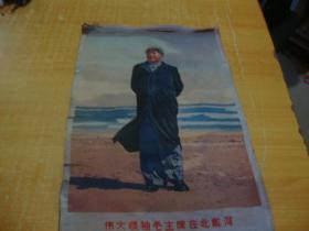 大幅丝织<< 伟大领袖毛主席在北戴河五彩丝织品>>品图自定