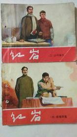 连环画《红岩》(三)沙坪事件、(四)威慑群魔 馆藏 有盖章有打孔  文革时期
