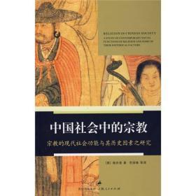 中国社会中的宗教:宗教的现代社会功能与其历史因素之研究